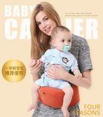背帶腰凳 嬰兒背帶透氣前抱式寶寶抱凳多功能四季通用簡易 QG1660『樂愛居家館』