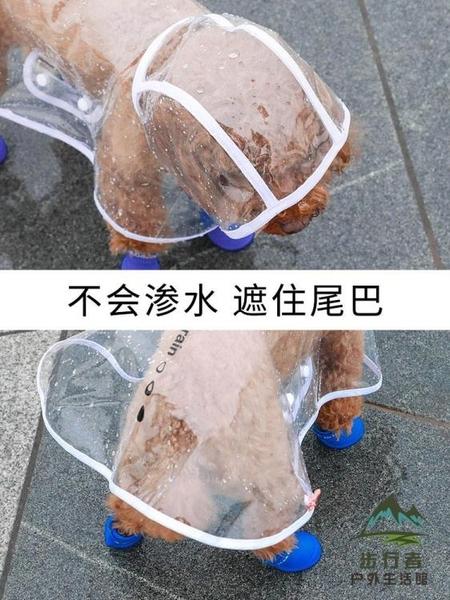 狗狗雨衣小型犬中型犬雨披小狗防水寵物衣服【步行者戶外生活館】