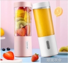 榨汁機 格子便攜式榨汁機家用水果小型充電迷你炸果汁機電動學生榨汁杯【618優惠】