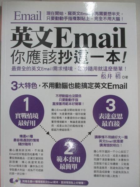 【書寶二手書T1/語言學習_B2O】英文Email,你應該抄這一本!_松井梢
