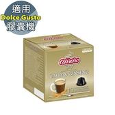 Carraro Caffè Ginseng 咖啡膠囊 (CA-DG13) ☕Dolce Gusto 膠囊咖啡機專用☕