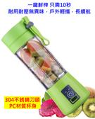現貨-迷你便攜式果汁杯/隨行電動果汁杯/USB充電鮮榨杯/304不鏽鋼刀片/隨身榨汁機/迷你果汁機