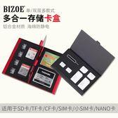 TF卡收納包  金屬殼相機內存卡盒CF SD TF卡盒收納包SIM手機存儲保護收納   瑪麗蘇