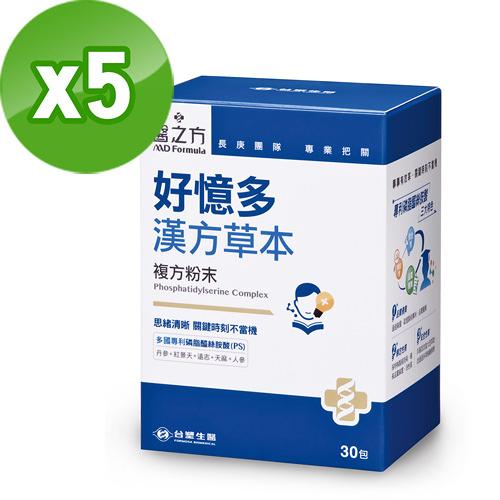 台塑生醫 好憶多漢方草本複方粉末(30包/盒) 5盒/組
