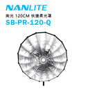 【EC數位】NANLITE 南光 南冠 SB-PR-120-Q 柔光罩 120cm Forza 300 500 快收型