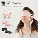 Lourdes充電式貓咪溫熱眼罩熱敷眼罩(二色可選)511