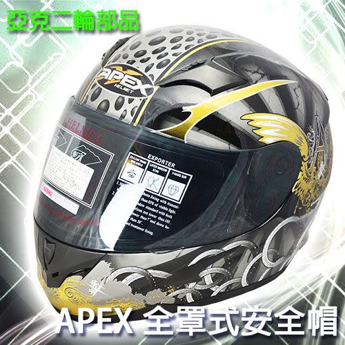 APEX SA-36 黑銀 全罩帽 全罩式安全帽 新款 素色 彩繪