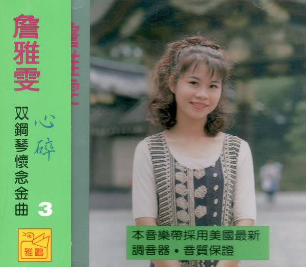 詹雅雯 鋼琴懷念金曲 第3集 CD  (購潮8)