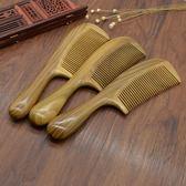 八折虧本促銷沖銷量-天然綠檀木梳子 防靜電按摩 紅檀木梳子 免運費
