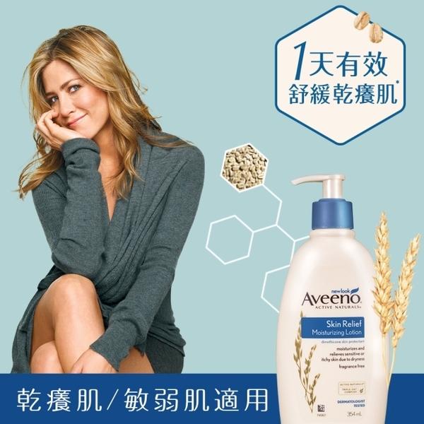 艾惟諾燕麥高效舒緩保濕乳354ml【舒緩乾癢】