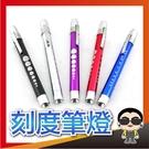 歐文購物 輕巧便攜 台灣現貨 刻度鋁筆燈 瞳孔筆燈 筆式手電筒 筆型手電筒 LED筆燈