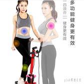 家用小型原地踏步機登山腳踩踏機多功能健身器材 PA789『pink領袖衣社』
