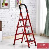 步步高梯子室內扶梯四步五步梯家用折疊梯人字梯加厚鋼管多功能梯