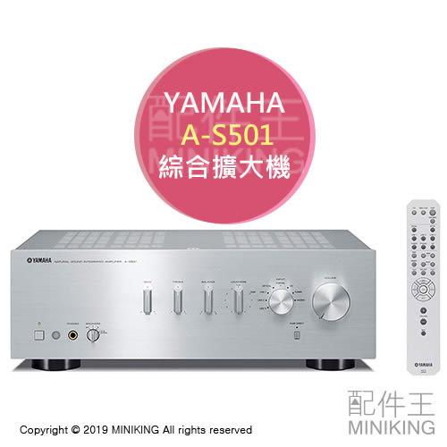 日本代購 空運 YAMAHA 山葉 A-S501 綜合擴大機 高音質迴路設計 Hi-Fi 192kHz/24bit