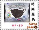 口罩 藍鷹牌 NP-3D 台灣製成人立體黑色防塵口罩 黑色 防塵口罩 防霾口罩 束帶式50片/盒