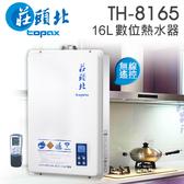 【有燈氏】莊頭北 16L數位熱水器 天然 液化 瓦斯熱水器 分段火排 控溫【TH-8165】