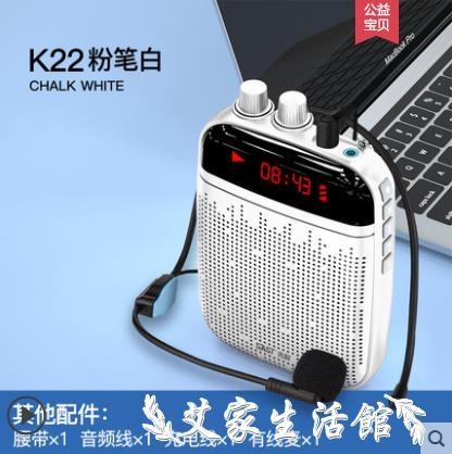 擴音器教師專用無線麥便攜式講課教學麥克風老師用的上課播放機迷你版隨身小型上課寶耳麥