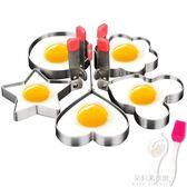 模具304不銹鋼煎蛋模具煎雞蛋模型煎蛋器愛心形荷包蛋飯團diy磨具加厚  朵拉朵衣櫥