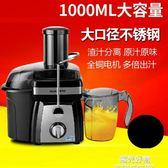 榨汁機電動果汁家用水果全自動果蔬多功能無渣 NMS陽光好物