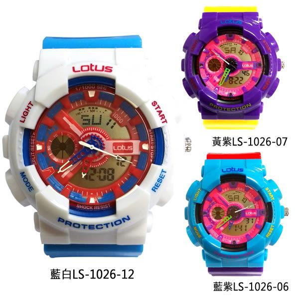 【僾瑪精品】LOTUS 炫彩時尚運動電子錶-52mm/防水/禮物/G-SHOCK/現貨/LS-1026 多色錶款選擇
