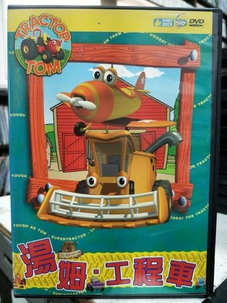 挖寶二手片-B01-034-正版DVD-動畫【湯姆工程車 蘿拉的怪物】-CBC幼兒台收視排行第一(直購價)