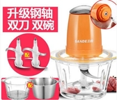 三的 SD-JR02絞肉機家用電動小型攪餡切菜打碎肉機蒜泥蒜蓉攪拌機