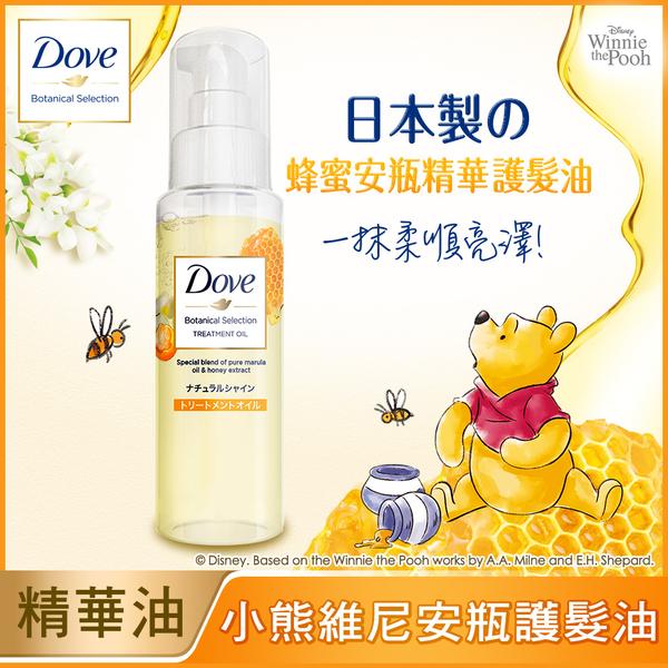 【DOVE 多芬】 日本植萃 蜂蜜柔亮 安瓶精華護髮油 100ML