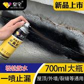 防水補漏噴劑牆面戶外屋頂外牆漏水材料自噴神器堵王塗料防漏噴霧 新年特惠
