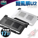 [ PC PARTY ] CoolerMaster Notepal U2 Plus 全鋁筆電散熱墊 黑色 銀色 (中壢、台中、高雄)