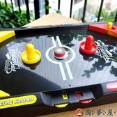 桌游兒童雙人家庭玩具桌上互動桌面冰球對戰足球臺【淘夢屋】