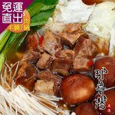 那魯灣 養生牛肉(牛腩)鍋 2盒1.2kg/內含肉300g/盒【免運直出】