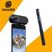 【福利品】Insta 360 ONE + 自拍棒
