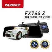 【小樺資訊】含稅 PAPAGO! FX760Z GPS測速後視鏡行車紀錄器(星光夜視/倒車顯影/前後雙錄)
