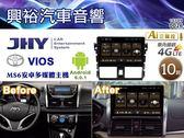 【JHY】14~17年TOYOTA VIOS專用10吋螢幕MS6安卓多媒體主機*安卓+三聲控*送1年4G網+影視3個月