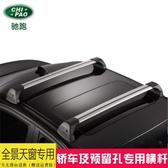 行李架 哈弗M6 F7 行李架橫桿靜音車頂架旅行架 橫杠通用鋁合金框箱架 裝飾界 免運