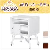 ✿蟲寶寶✿【LEVANA】New york 紐約設計款 三合一系列 床頭櫃 3色可選