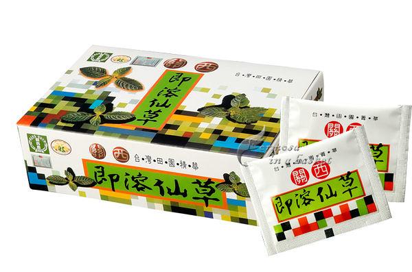 免運(超商取貨)五盒~關西即溶仙草粉大包裝3gx25包---新竹縣關西鎮農會