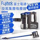 4/17-4/22 限時優惠價 Fujitek富士電通手持直立旋風吸塵器FT-VC302 藍色