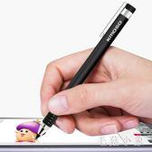 觸控電容筆手機平板觸摸觸屏筆蘋果安卓iPad繪畫手寫指繪筆 ys7346『毛菇小象』