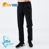 UV100 防曬 抗UV-涼感四面彈直筒長褲-男