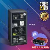 暑期防潮買就送  買收藏家AX-106 電子防潮箱 送樹德經典熱銷工具箱   防潮箱