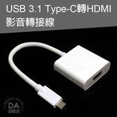 Apple MacBook 12吋 type c 轉 HDMI 轉接線 轉接頭(80-2784)