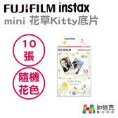 富士拍立得【和信嘉】Fujifilm instax mini 花草Kitty底片 凱蒂貓 mini系列相機 SP-1 SP-2 Printoss 適用