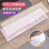 鍵盤有線靜音臺式筆記本電腦超薄辦公家用游戲防水送原裝鍵盤膜【英賽德3C數碼館】