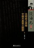 光明前之黑暗:中國共產黨之觀察-殷海光全集5