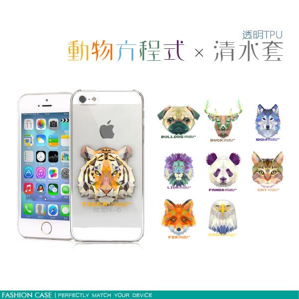 iPhone 5/5S/5C/SE 4.7 客製化手機殼 3D浮雕 動物方程式 TPU彩繪軟殼 清水套