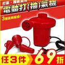 電動打氣機 充氣、抽氣雙用 顏色隨機出貨【AE11035】JC雜貨