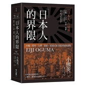 「日本人」的界限:沖繩.愛努.台灣.朝鮮,從殖民地支配到復歸運動