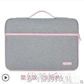 電腦包聯想蘋果小米戴爾惠普筆記本電腦保護套電腦內膽包14寸電腦包女 春季特賣