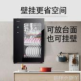 消毒櫃消毒碗櫃小型家用迷你臺式單門櫃式不銹鋼茶杯廚房壁掛式 220v NMS蘿莉小腳ㄚ